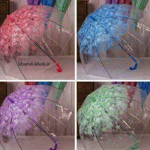 چتر دلبرانه